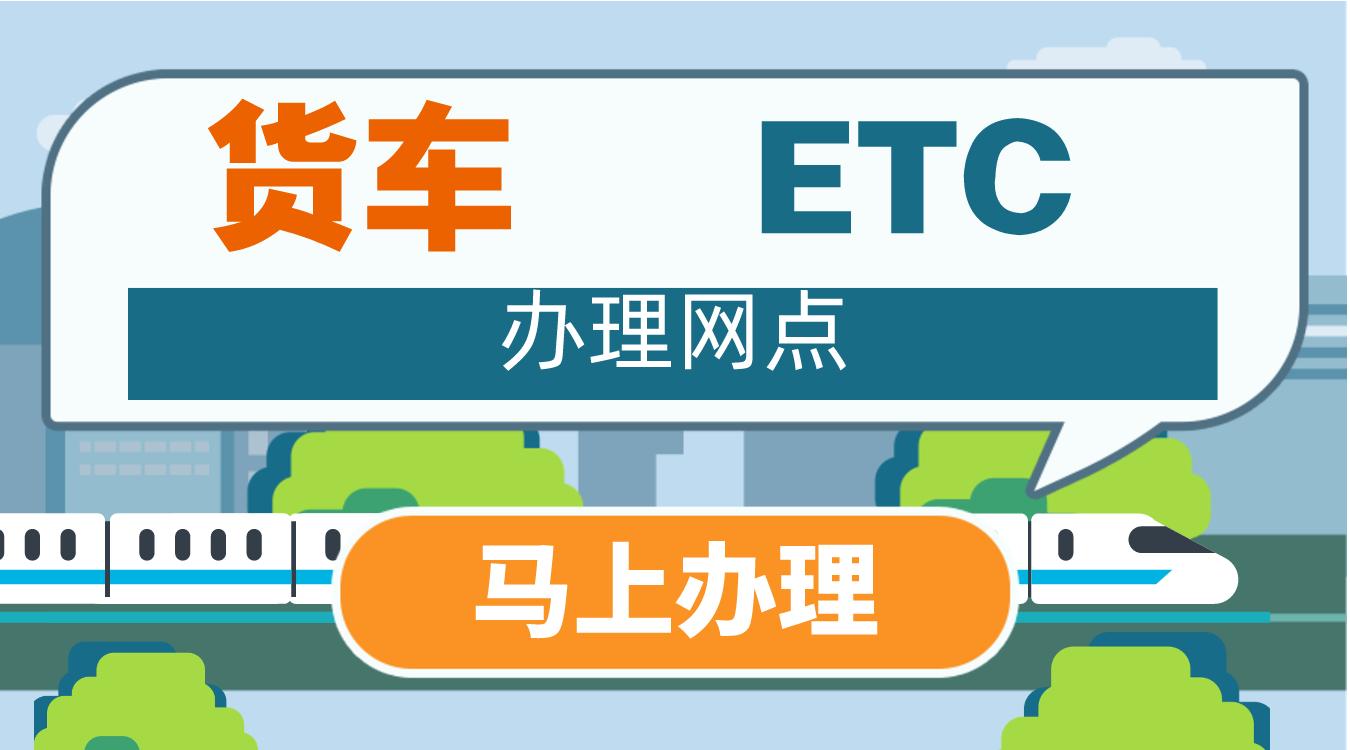 北京通州区货车ETC-G1京哈高速进京方向田家府服务区内-G1京哈高速进京方向田家府服务区内