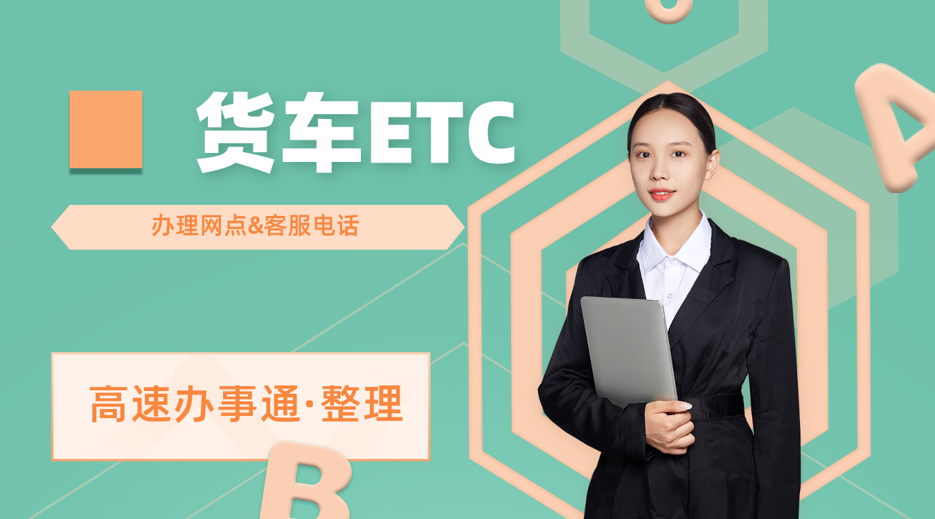 北京平谷区货车ETC-北京市平谷区林荫南街9号9-17-北京市平谷区林荫南街9号9-17