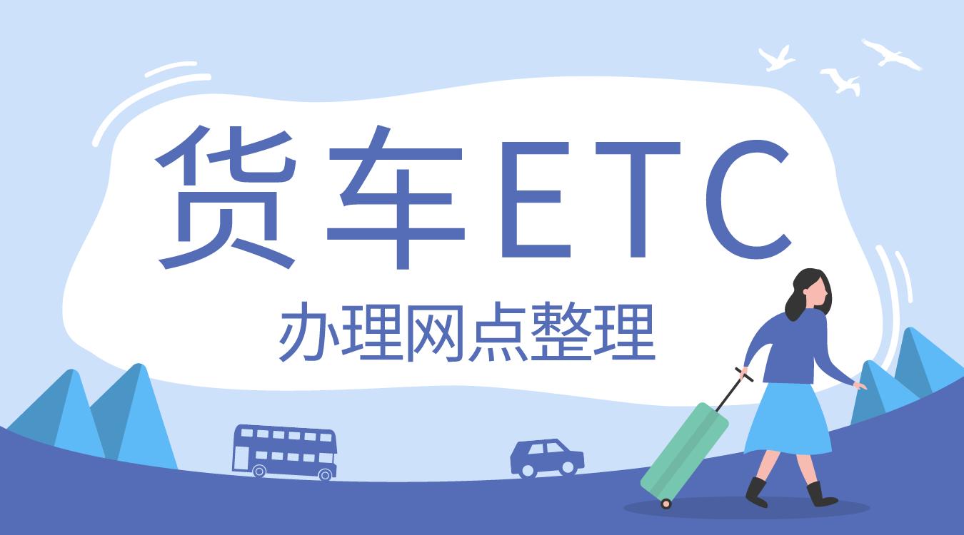 北京通州区货车ETC-G2京沪高速出京方向马驹桥服务区内-G2京沪高速出京方向马驹桥服务区内